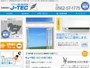 空調設備のJ-TEC(ジェーテック)
