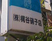 株式会社 梶谷硝子店