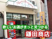 有限会社 鎌田商店