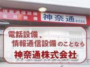 神奈通 株式会社