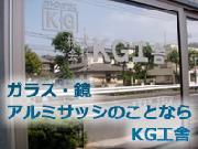 株式会社 KG工舎