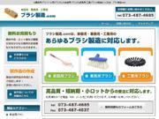 ブラシ製造.com