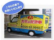 カギの救急車 西明石