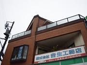 株式会社 吉生工務店