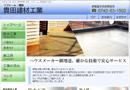 貴田建材工業