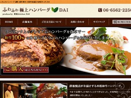 鉄板 Kitchen DAI