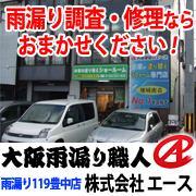 大阪雨漏り職人-雨漏り119豊中店-