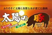 食肉卸販売店 株式会社 泰成(タイセイ)