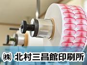 株式会社 北村三昌館印刷所