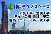 神戸テクノスペース
