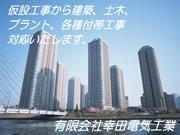 有限会社 幸田電気工業