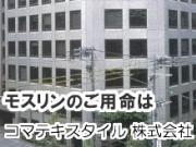 コマテキスタイル 株式会社