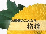 株式会社 山本光秀堂