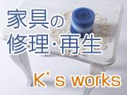 K's works(ケーズワークス)