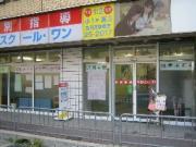 京進スクール・ワン 高田市駅教室
