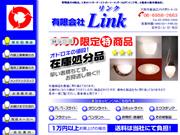 有限会社 Link (リンク)