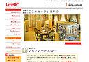 リビンアート大阪店