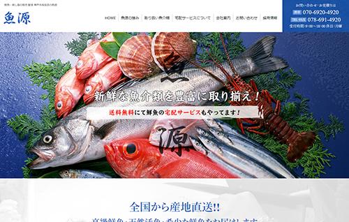 鮮魚 魚源