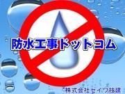 防水工事ドットコム