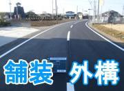 舗装工事茨城.com 【運営会社:有限会社 丸勝建設】