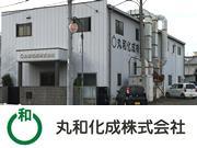 丸和化成 株式会社