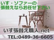 いす張替え職人.net