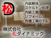 株式会社松ダイナミック