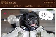 松井製靴 株式会社