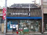 松永板硝子 株式会社
