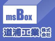 道浦工業 株式会社