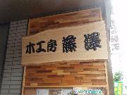 木工房藤澤 株式会社