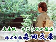 株式会社 森田文庫