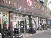 株式会社 宮口石材商店
