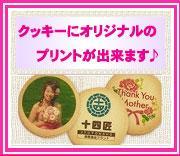 ナカイ製菓株式会社