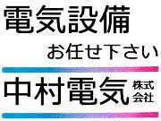 中村電気 株式会社