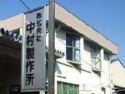株式会社 中村製作所
