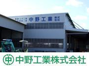 中野工業株式会社