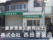 株式会社 西田塗装店