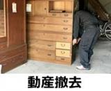 家具・生活用品・エアコン・付帯設備など動産の撤去・処分を承っております。
