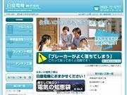 日盛電機株式会社