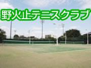 野火止テニスクラブ