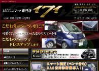 株式会社171(イナイ)