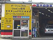 (有)並木自動車工業