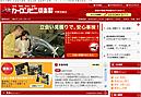 (株)江上モータース