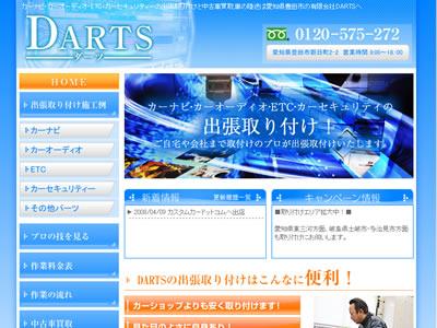 有限会社 DARTS(ダーツ)