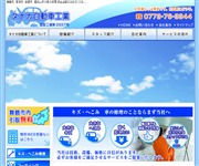 株式会社 タナカ自動車工業