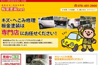 有限会社 浜松自動車