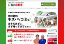 株式会社 石川自動車
