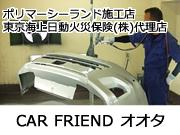 CAR FRIEND オオタ