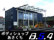 自動車鈑金・塗装、カスタム 岡山県浅口市